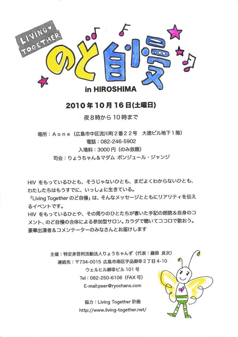NodoHIROSHIMA1016