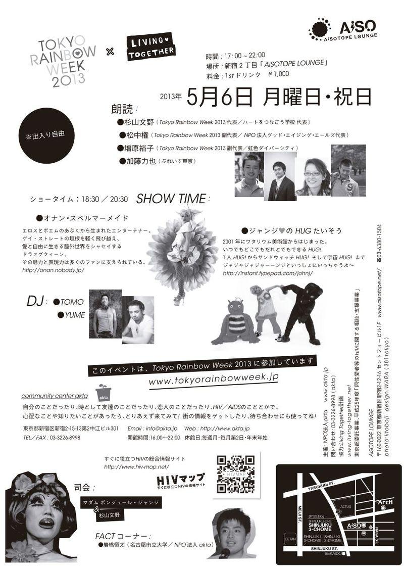 Akta TAG TOUR4裏