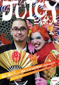 12/30(Sat) Juicy! vol.56 ニッポン